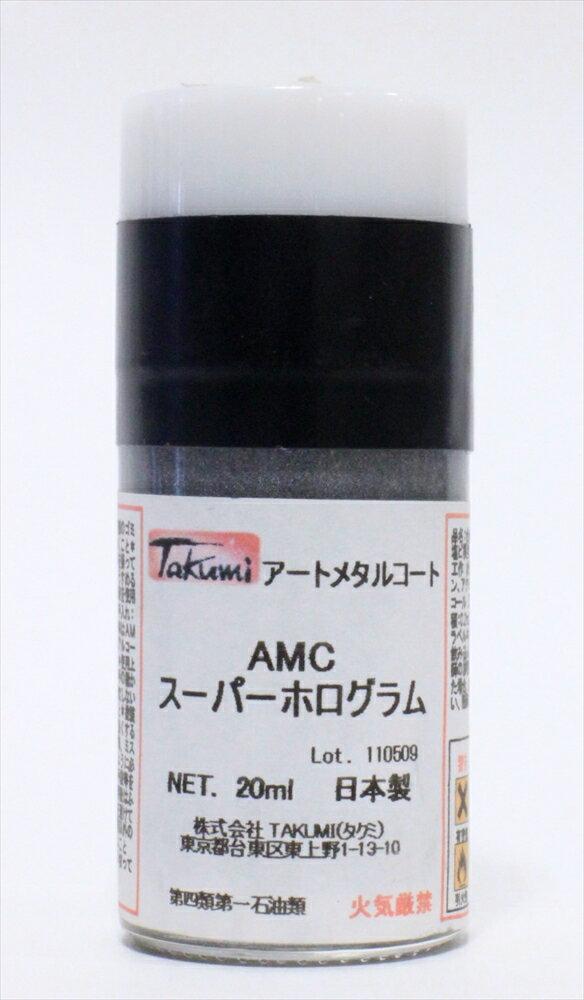 タクミ 117AMCスパーホログラム 模型用グッズ 117