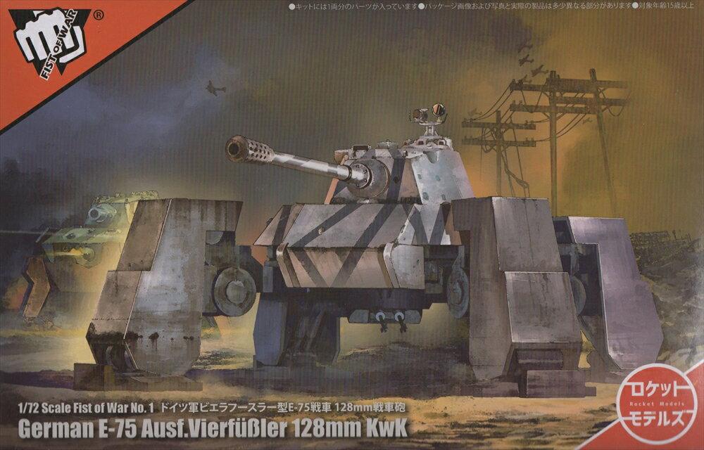 ロケットモデルズ 1/72 E-75 ビエラフースラー 128mm戦車砲 スケールプラモデル 47001