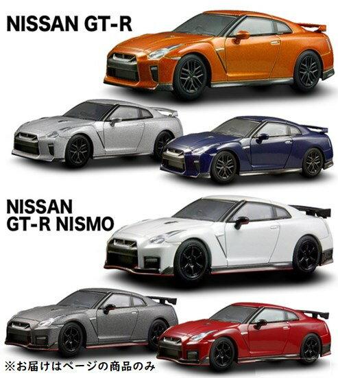 【予約】 京商1/64 ニッサン GT-R NISMO パールホワイト 完成品ミニカー K07067A5