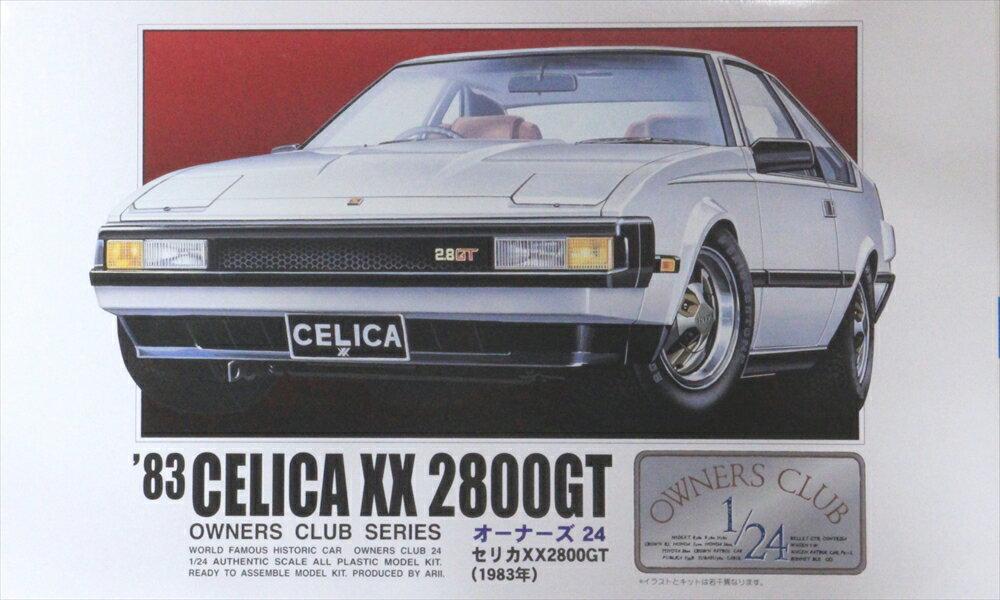 マイクロエース1/24オーナーズ 14 セリカXX2800GT(1983年) スケールプラモデル 4968279205143