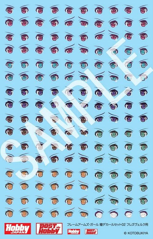 【予約】ホビージャパンフレームアームズ・ガール瞳デカールセットフレズヴェルク用模型用グッズFA002D