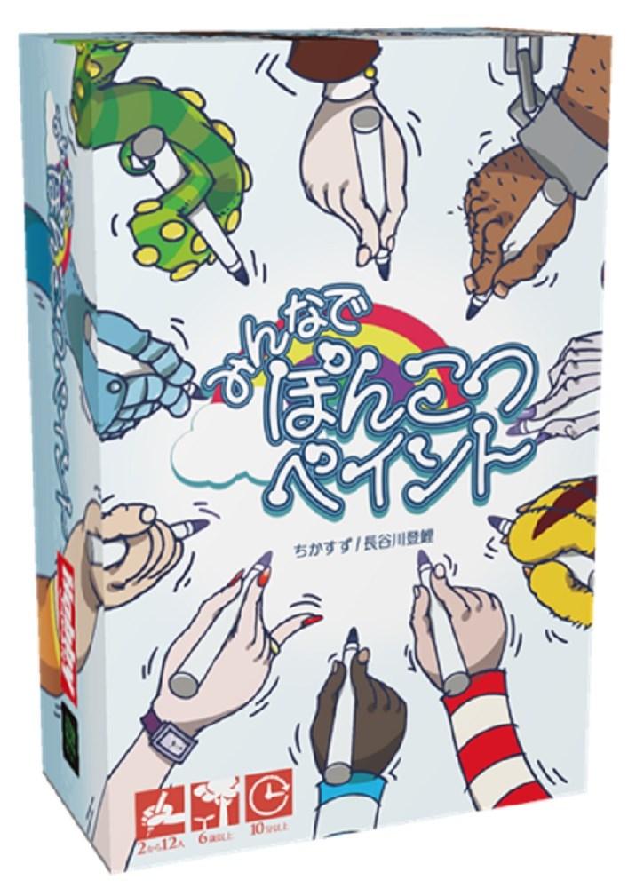 ホビージャパン みんなでぽんこつペイント ボードゲーム 4981932024110