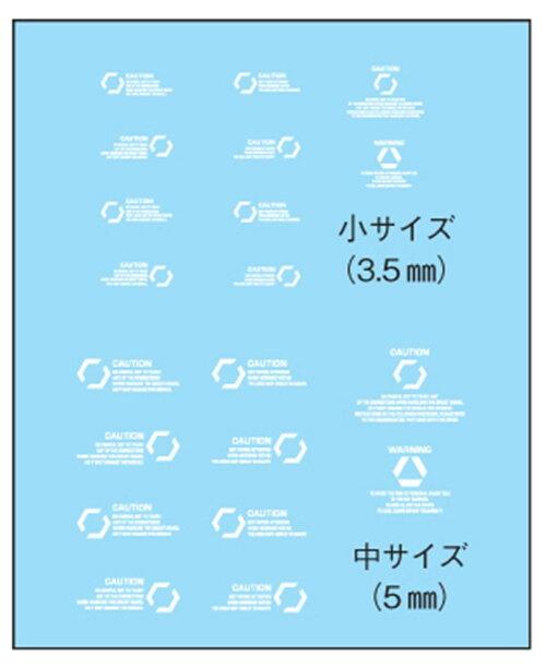 【予約】ホビージャパンホビージャパンモデラーズデカールコーションA[ホワイト]フィギュアHJM002D2