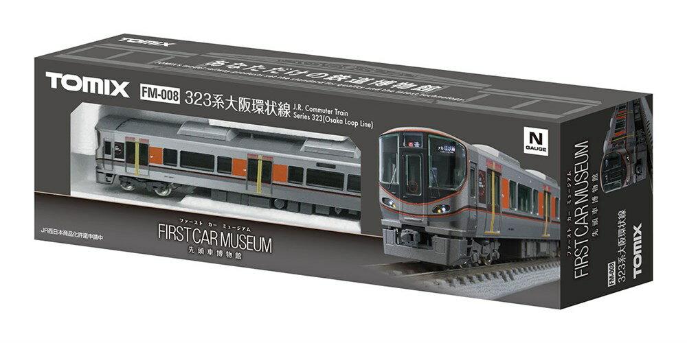 【予約】 トミックス Nゲージ ファーストカーミュージアム JR 323系(大阪環状線) 鉄道模型 FM-008