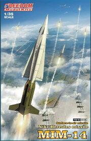 フリーダム 1/35 MIM-14 ナイキ・ハーキュリーズ 地対空ミサイル (インターナショナルVer.) スケールプラモデル FRE15106