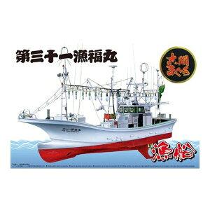 アオシマ 1/64 漁船 No.2 大間のマグロ一本釣り漁船 第三十一漁福丸 フルハルモデル スケールモデル 4905083049938