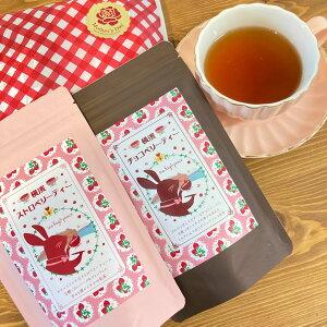 母の日カフェインレス紅茶セット (横濱ストロベリーティー&横濱チョコベリーティー 各2袋のセット)