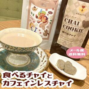 『食べるチャイ』チャイクッキーとカフェインレスチャイ紅茶セット(メール便・送料 無料 )敬老の日 ハロウィン プレゼント ギフト ラッピング (カフェインレス紅茶ティーバッグ以外の商品
