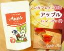 ノンカフェイン紅茶アップル(ティーバッグ10包入)【メール便・送料無料】