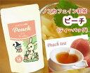ノンカフェイン紅茶ピーチ(ティーバッグ10包入)【メール便・送料無料】(リニューアルのためSALE☆785→770円なくな…
