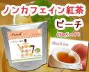 ノンカフェイン紅茶ピーチ(50gリーフ/約25杯分)【メール便・送料無料】