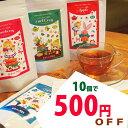 カフェインレス 紅茶 (ティーバッグ)選べる10点セット 【通常価格より500円OFF・送料無料 】ノンカフェイン デカフ…