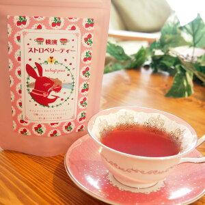 横濱ストロベリーティー(ティーバッグ)カフェインレス の いちご 紅茶 に ハイビスカスとステビアをブレンド♪お砂糖を入れなくても甘酸っぱい 苺 紅茶★バレンタイン 母の日 プレゼン
