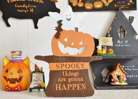 【ファンハットスタンド】ハロウィン雑貨 ハロウィン飾り 置物 飾り インテリア 飾り付け ハロウィングッズ グッズ かわいい スタンド パンプキン かぼちゃ ジャックオランタン ハロウィンディスプレイ ウィッチハット