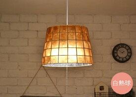 ロハス3灯ペンダントライトAM白熱球付属 送料無料 LED対応 ガラス ナチュラル カフェ風 インテリア ペンダントライト 照明 LED かわいい おしゃれ フレンチカントリー 子供部屋 寝室 和室 カピス貝 ペンダント