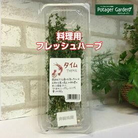 フレッシュハーブ タイム1パック(レシピ付 ハーブ ハーブティー ミックス 野菜 サラダ 生 業務用 使い方 ギフト スパイス Herb Tea)