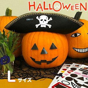 ハロウィン 飾り カボチャ Lサイズ(かぼちゃ シール オーナメント こども 特大 オブジェ 置物 生 玄関 屋外 飾り壁掛けブリキ 飾り付け 飾り付けセット ツリー 木 人形 かざり玄関)