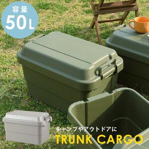 トランクカーゴ 50L 収納ボックス コンテナ ボックス 収納コンテナ キャンプ ボックス アウトドア 座れる 頑丈 丈夫 収納BOX フタ付き 工具箱 工具ボックス ツールボックス 庭 ベランダ ガーデ