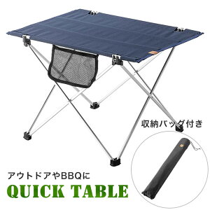 アウトドアテーブル 折りたたみ テーブル レジャーテーブル キャンプテーブル コンパクト 軽量 アウトドア バーベキュー キャンプ テーブル おしゃれ クイックテーブル