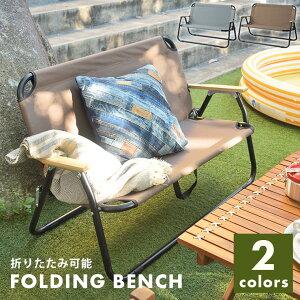 アウトドア ベンチ ロータイプ アウトドアチェア キャンプチェア ローチェア 折りたたみ 軽量 コンパクト 肘置き 2人掛け フォールディングベンチ アウトドア キャンプ 椅子 イス チェア ベ