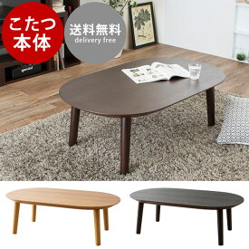 こたつ コタツ テーブル 角丸 長方形 120×72cm 家具調こたつ 木製 北欧 おしゃれ かわいい フラットヒーター おしゃれ リビングテーブル センターテーブル こたつテーブル ベル120(ブラウン)【送料無料】