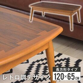 こたつ テーブル こたつテーブル 長方形 120×65cm おしゃれ コタツ 炬燵 リビングこたつ 北欧 木製 継脚 高さ調節 オールシーズン 防寒 エコ こたつテーブル KT-112
