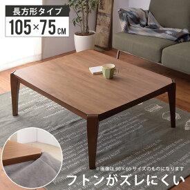 こたつ テーブル こたつテーブル 長方形 105×75cm おしゃれ コタツ 炬燵 リビングこたつ 北欧 木製 布団ズレ防止 オールシーズン 防寒 エコ こたつテーブル KT-108