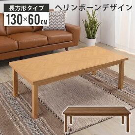 こたつ テーブル こたつテーブル 長方形 130×60cm おしゃれ コタツ 炬燵 リビングこたつ 北欧 木製 継脚 高さ調節 テーブル オールシーズン 防寒 エコ こたつテーブル KT-113(BR/NA)