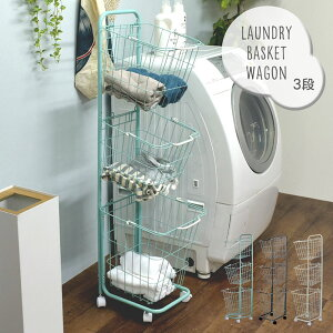 ランドリーバスケット 3段 キャスター付き スリム 洗濯カゴ 洗濯かご 角型 おしゃれ ワイヤーバスケット ワイヤーラック ランドリーワゴン ランドリーラック ランドリー収納 角型ランドリ