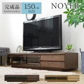 ノイエル150サイズテレビボード(ナチュラル:12942/ブラウン:12929)(1個口/7.6才)