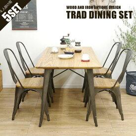 ダイニングテーブルセット ダイニングテーブル 5点セット 4人掛け 幅135cm 北欧 アンティーク 木製 スチール脚 おしゃれ トラッドダイニング5点セット【送料無料】