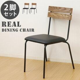 2脚セット ダイニングチェア 木製 カフェチェア カフェ チェア 椅子 チェア イス アイアン ダイニングチェアー 椅子 デスクチェア レアル チェア(2脚入り)