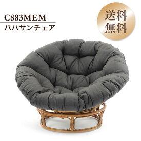 籐 ラタン チェア パパサンチェア 1人掛け 1人用 ソファ チェア 椅子 アジアン家具 おしゃれ ラタンチェア パーソナルチェア C883MEM パパサンチェア【送料無料】