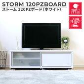 ストーム120テレビボード(WH)