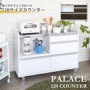 キッチンカウンター レンジ台 レンジボード 食器棚 日本製 完成品 大容量 収納 約122cm スライドトレー 引出し 1口コ…