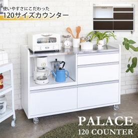 キッチンカウンター レンジ台 レンジボード 食器棚 日本製 完成品 大容量 収納 約122cm スライドトレー 引出し 1口コンセント キャスター有り ホワイト ブラウン 北欧 パレス120カウンター(WH/BR)【送料無料】