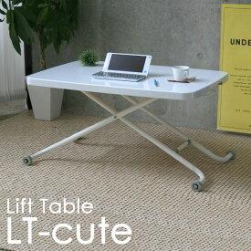 【完成品】LT-キュート 昇降式テーブル アップダウン 昇降テーブル 幅90 白 ホワイト 高さ調節可能 キャスター付き モダンな白いつやつや テレワーク 在宅勤務 リフティングテーブル リフトテーブル(脚:WH)【昇降テーブル リフティングテーブル】