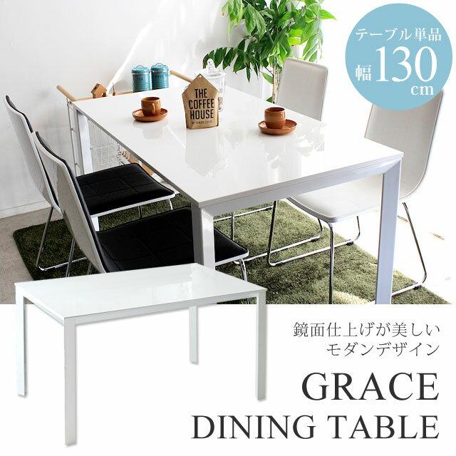 【鏡面仕上げ130サイズのテーブル】 ダイニングテーブル テーブル 130 ホワイト 白 鏡面 ぴかぴか天板 ダイニングテーブル 4人 長方形 シンプル モダン おしゃれ グレース130DT 送料無料