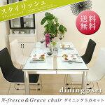 Nフレスコ130Dテーブル(7才3個)/グレースチェア(4脚で4個16才)