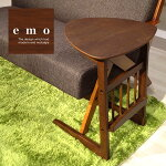 emo(エモ)サイドテーブル