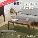 センターテーブルCT-3KN-15(3才)