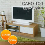 caro150ローボード(1個口/5才)