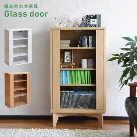 リビングに最適 ガラス扉付のラックでほこりから守りながらもディスプレイできます! リビング収納 収納家具 本棚 ガラスキャビネット 本 雑誌 DVD ロータイプ6BOXシリーズ ガラス扉 (ナチュラル/ホワイト) 【送料無料】