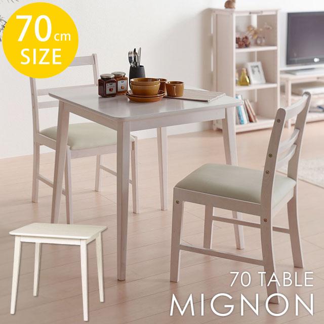 ダイニングテーブル 単品 テーブル カフェテーブル 幅70cm 天然木 おしゃれ カフェ ナチュラルテイスト 角テーブル 木製 北欧 おしゃれ かわいい おしゃれ 独り暮らし 引越し MIGNON-DT70 ミニヨンダイニングテーブル
