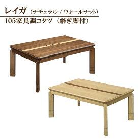 こたつ テーブル 105 モダン 木製 こたつ 長方形 【3段階高さ調節可能!】継脚付き コタツ おしゃれ こたつ 幅105cm 長方形 リビングこたつ こたつ本体のみ 北欧 おしゃれ かわいいレイガ 105家具調コタツ(ブラウン/ナチュラル)