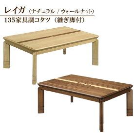 こたつ テーブル 135 モダン 木製 こたつ 長方形 【3段階高さ調節可能!】継脚付き コタツ おしゃれ こたつ 幅135cm 長方形 リビングこたつ こたつ本体のみ 北欧 おしゃれ かわいいレイガ 135家具調コタツ(ブラウン/ナチュラル)