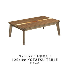 こたつ 長方形 幅120cm 暖房 家電 家具調こたつ リビングテーブル 座卓 ウォールナット 日本製 完成品 シンプル ヒーター ウォールナット象嵌入り こたつテーブル ネクスト 【送料無料】