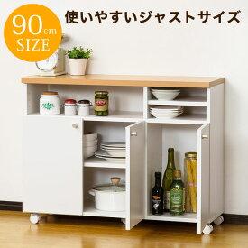 キッチンワゴン キッチンカウンター キャスター付き 幅90cm スリム ホワイト 白 北欧 木製 キッチン収納 間仕切り おしゃれ かわいい スマートワゴン90(ホワイト)