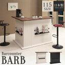 バーカウンター カウンター 日本製 完成品 カウンターテーブル L字カウンター カウンター下収納 木目 モダン ブラック ホワイト 白 黒 幅115cm ブックラック バルブ115カウンター BARB