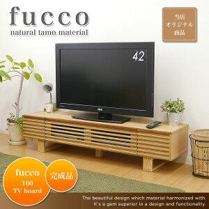 fucco(フッコ)160テレビボード(ナチュラル)(1個口/7才)